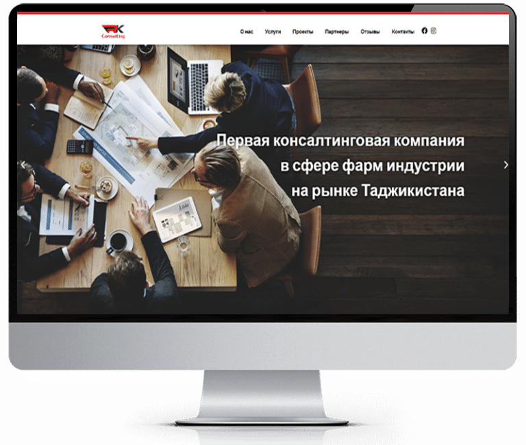 Разработка Landing Page www.rkconsulting.tj