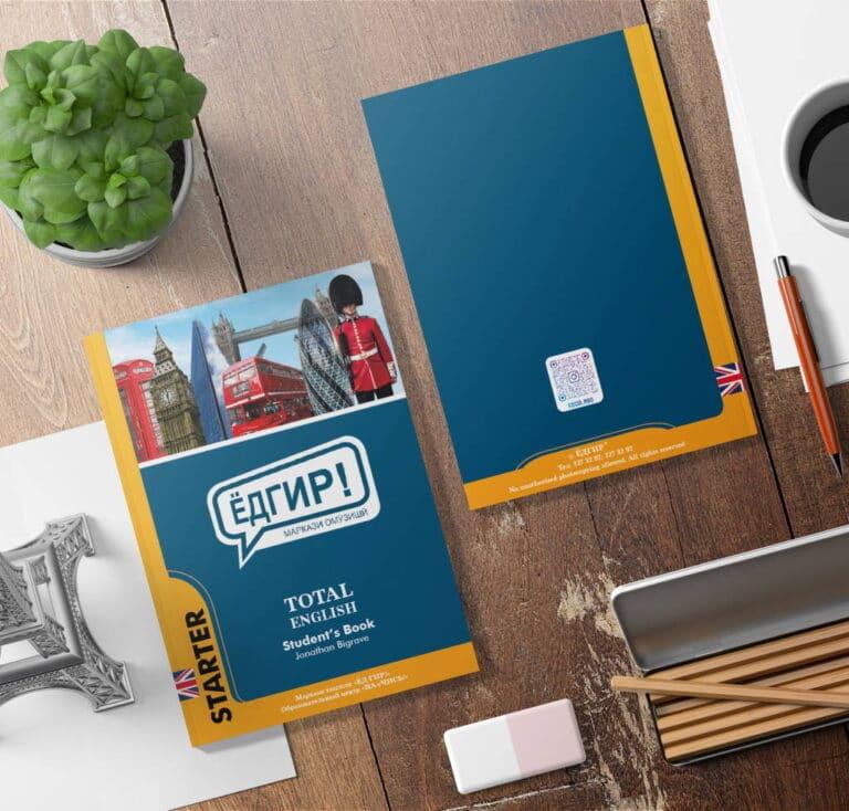 Разработка дизайна обложек книг для Едгир
